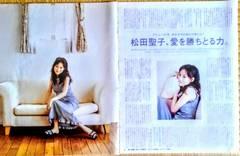 松田聖子 切り抜き 2000年 貴重 写真 ロング インタビュー