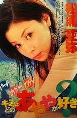 松浦亜弥【週刊少年マガジン】2006.2.15号