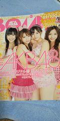 BOMB◆11/6☆No.376★AKB48/DiVA/NMB48/上戸彩/石原さとみ