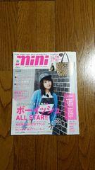 mini9月号雑誌