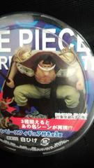 ワンピースセブン限定白ひげフィギュア