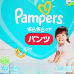 パンパース パンツ ビッグサイズ (12~22kg) 150枚 箱売
