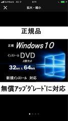 Windows 10 無償アップグレード ディスク 2枚組