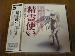 CD 精霊使い ミュージックトラック 廃盤