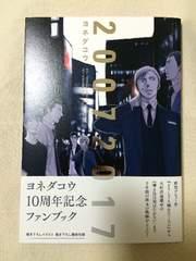 ★ヨネダコウ10周年記念ファンブック「20072017」