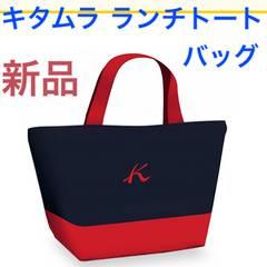 新品★キタムラ★ランチトート トートバッグ ミニバッグ★紺色