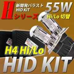 送料無料{H4ローハイ}8000K MTKモデル 人気の55W 1年保証 HIDキット