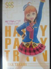 ラブライブ! HAPPY PARTY TRAIN フィギア 高海千歌 新品・未開封