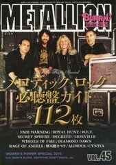 METALLION vol.45 メロディックロック必聴盤ガイド メタリオン