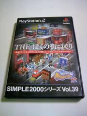 PS2 THE ぼくの街づくり街ingメーカー++/マッチングメーカー バージョンアップゲーム