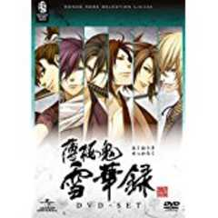 ■DVD『薄桜鬼 雪華録 DVD-SET