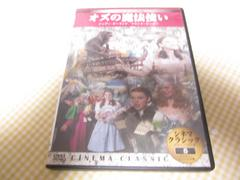 【DVD】 オズの魔法使い