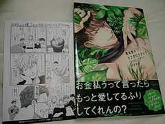 BL*3月刊 アニメイトP付【愛玩男子ラブグロウアップ】イクヤス