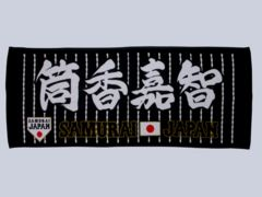☆【SAMURAI JAPAN】筒香嘉智 フェイスタオル