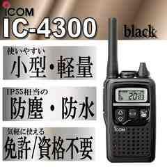 アイコム IC-4300 特定小電力 トランシーバー 防水 防塵 黒 1台