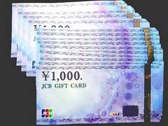 ◆即日発送◆50000円 JCBギフト券カード★各種支払相談可