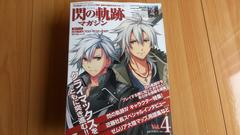 �C電撃PlayStation 2018年10月号 増刊 閃の軌跡マガジンVol.4