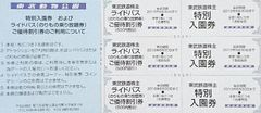 東武動物公園特別入園券およびライドパス優待券×3名分