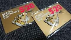 嵐Anniversary Tour 5×20札幌限定チャーム2個セット
