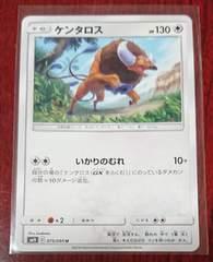 ポケモンカード たね ケンタロス SM9 075/095