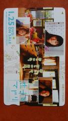 使用済み 図書カード 恋するマドリ 新垣結衣・松田龍平