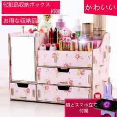 可愛い 超大 化粧品収納ボックス 山茶花