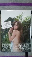 木口亜矢写真集「目隠し」直筆サイン入り