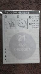 未開封美品関ジャニ∞47コン公式アイロンシート[No.21・静岡]貴重