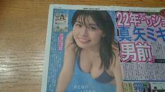 「井口綾子」2019.3.25 スポーツニッポン