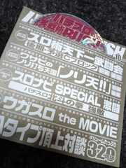 パチスロ実戦術RUSH2015年10月号付録DVD