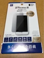 新品未使用★iPhone8★液晶保護フィルム★クロス付き★日本製