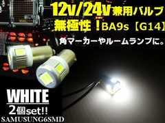 激白!極性なし 12V/24V兼用 BA9s 6SMD LED電球 2個/角マーカー