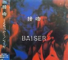 BAISER ベーゼ:接吻♪初回盤★インディーズ/V系