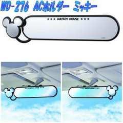 ディズニー【ミッキー】可愛い♪角度調整可能サブミラー付 ワイドミラー