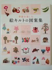 ☆季節を楽しむ 絵キルトの図案集(古本)