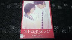 【DVD】ストロボ・エッジ【レンタル落ち】