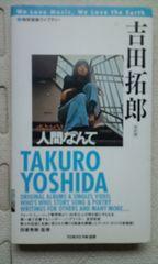 地球音楽ライブラリー 吉田拓郎 増補改訂版 2007年