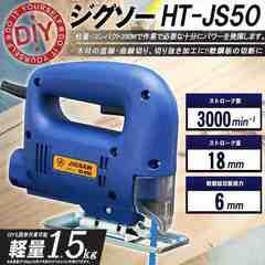 350W 木工用/金属用 電動ノコギリ ジグソー JS350 黒