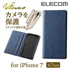 【送料込】ELECOM iPhone7,8対応 ソフトレザーカバー ネイビー