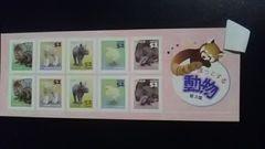 ほっとする動物第3集52円シール切手10枚シート新品  平成27年