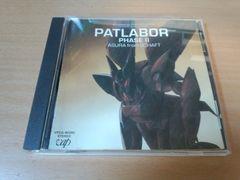 CD「機動警察パトレイバーPATLABOR PHASE 2」川井憲次●