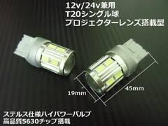 12V24V兼用/T20ウェッジ白色ホワイト/ステルス仕様LED/2個セット