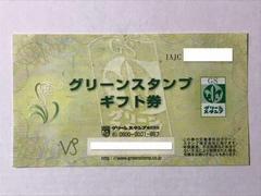 グリーンスタンプギフト券9枚セット!送料無料