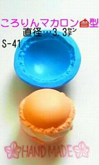 スイーツデコ型◆ころりんマカロン◆ブルーミックス・レジン・粘土