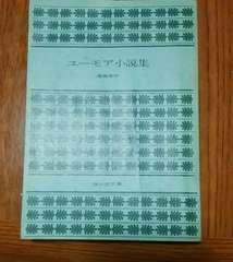 ユーモア小説集 遠藤周作著 カバーなし