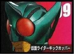 ライダーマスクコレクション Vol..4 仮面ライダー キックホッパー