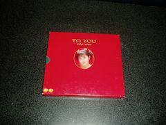 CD「斉藤由貴/TO YOU(トゥ・ユー)」限定盤(金盤) 88年盤