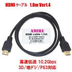 照会配送 ビエラリンクに アミレ HDMIケーブル 1.0m 地デジ・BS・CSや3D対応