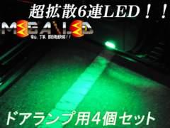 Mオク】オデッセイRB1/2/3/4系/ドアランプ拡散6連4個セット/グリーン