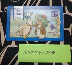 図書カードNEXT3000円分ピーターラビット◆モバペイ印紙切手歓迎